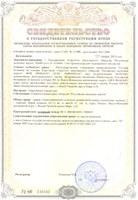 Свидетельство о государственной регистрации права (Поликлиника)