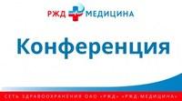 """Делегация """"РЖД-Медицины"""" примет участие в работе Петербургского международного экономического форума - 2021.."""