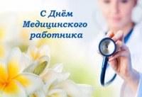 Главный врач поздравил коллег с Международным днем врача